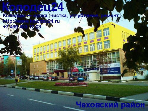 Чехов Чеховский район Московская область