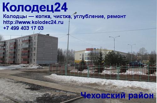 Углубление колодца Чехов Чеховский район Московская область