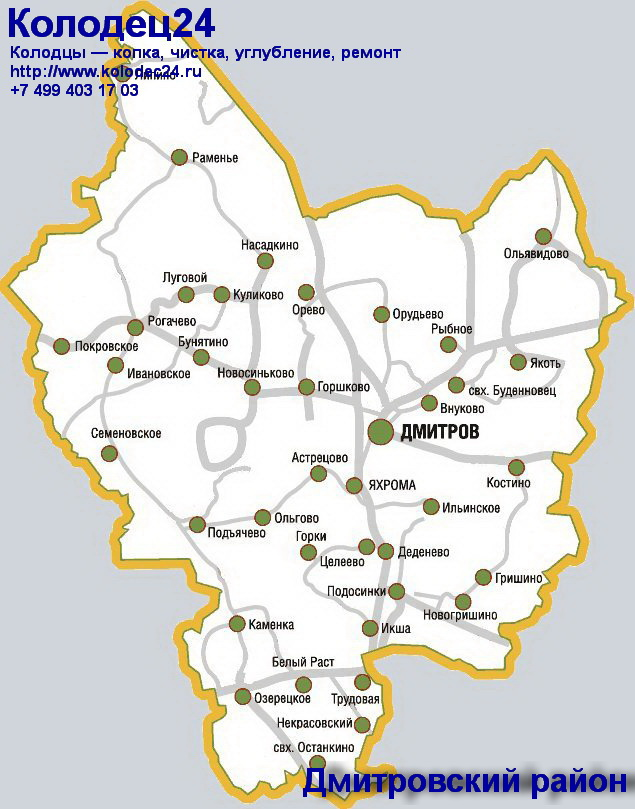 Карта Дмитров Дмитровский район Московская область