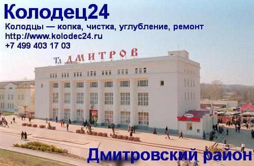Углубление колодца Дмитров Дмитровский район Московская область