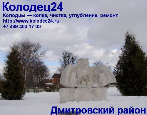 Чистка колодца Дмитров Дмитровский район Московская область