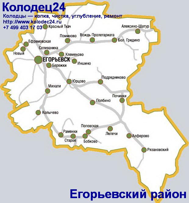 Карта Егорьевск Егорьевский район Московская область