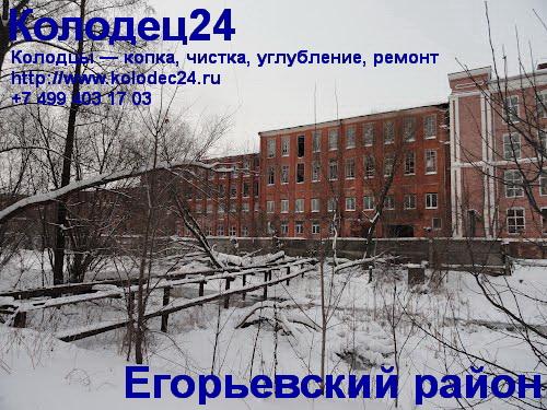 Чистка колода Егорьевск Егорьевский район Московская область