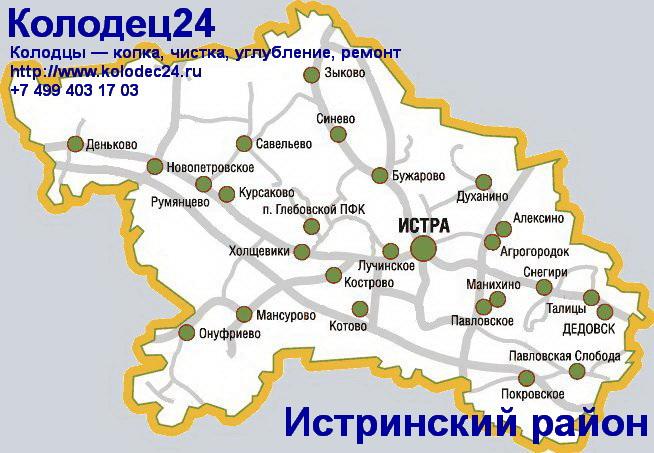 Карта Истра Истринский район Московская область