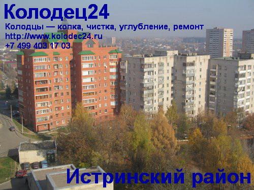 Чистка колодца Истра Истринский район Московская область