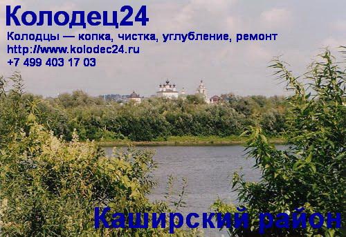 Чистка колодца Кашира Каширский район Московская область