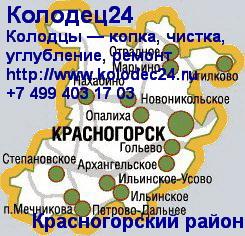 Карта Красногорск Красногорский район Московская область
