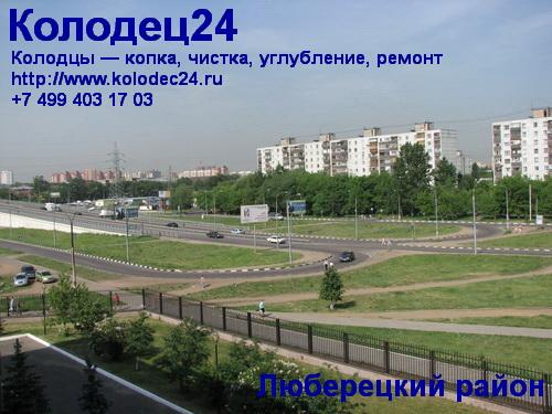 Люберцы Люберецкий район Московская область
