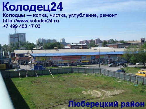 Чистка колодца Люберцы Люберецкий район Московская область