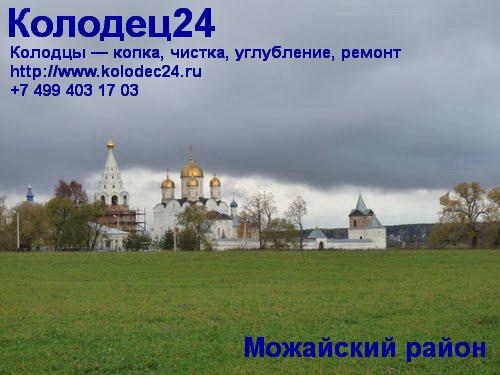 Можайск Можайский район Московская область