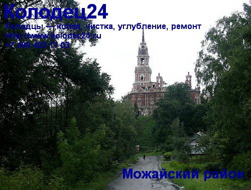 Углубление колодца Можайск Можайский район Московская область