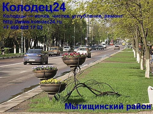 Углубление колодца Мытищи Мытищинский район Московская область