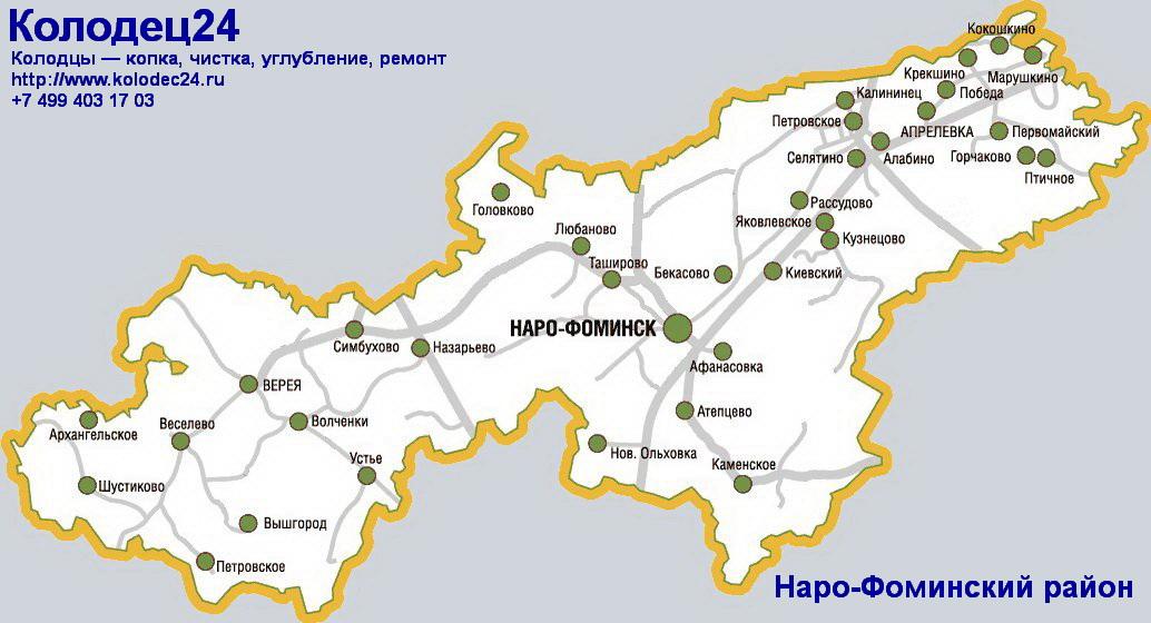 Карта Наро-Фоминск Наро-Фоминский район Московская область