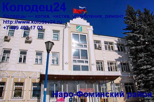 Чистка колодца Наро-Фоминск Наро-Фоминский район Московская область
