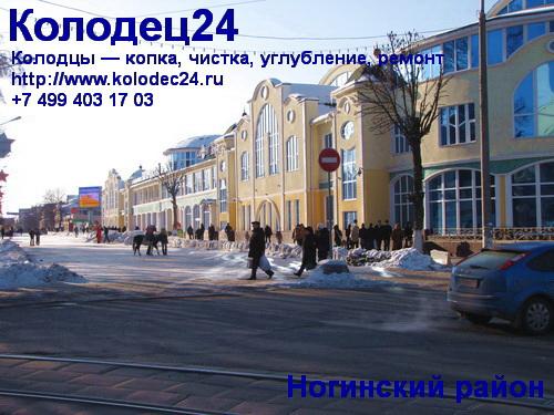 Ногинск Ногинский район Московская область