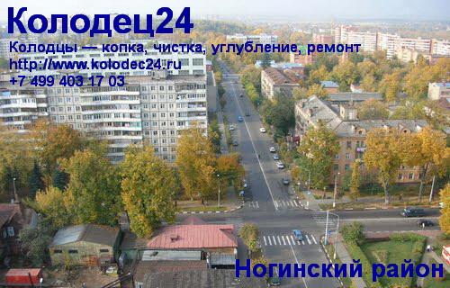 Углубление колодца Ногинск Ногинский район Московская область