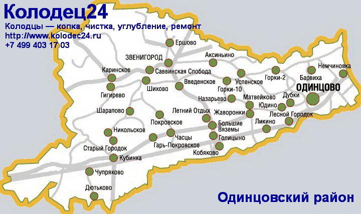 Карта Одинцово Одинцовский район Московская область