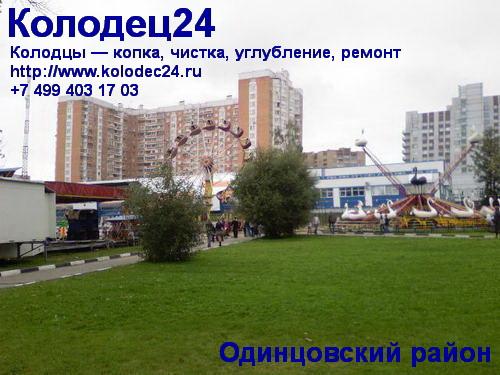 Одинцово Одинцовский район Московская область