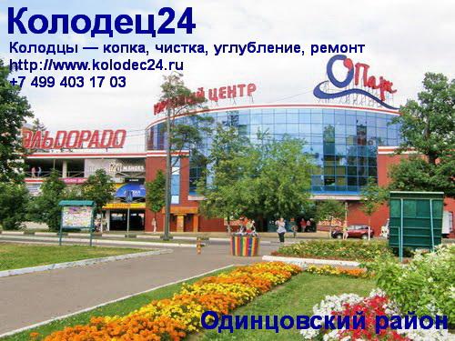 Чистка колодца Одинцово Одинцовский район Московская область