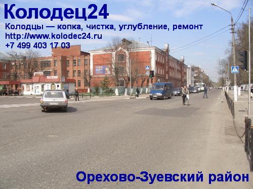 Орехово-Зуево Орехово-Зуевский район Московская область