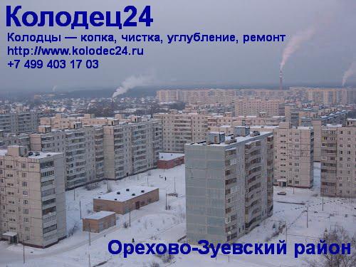 Чистка колодца Орехово-зуево Орехово-Зуевский район Московская область