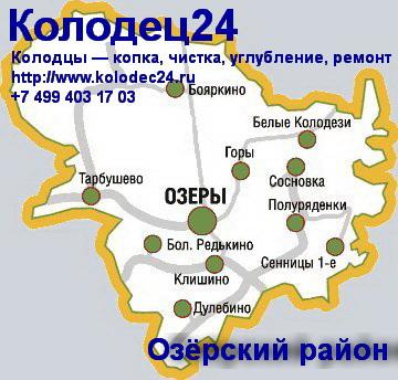 Карта Озёры Озёрский район Московская область