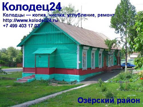 Озёры Озёрский район Московская область