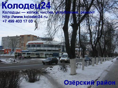 Углубление колодца Озёры Озёрский район Московская область