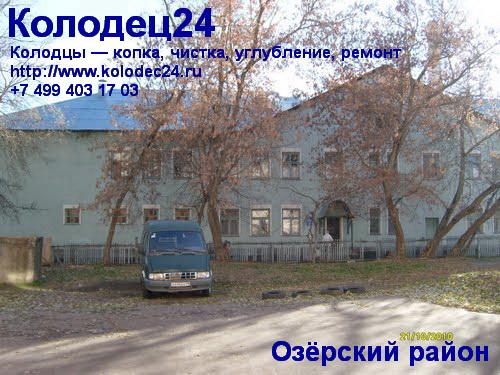 Чистка колодца Озёры Озёрский район Московская область