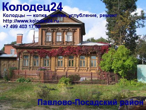 Павлово-Посад Павлово-Посадский район Московская область