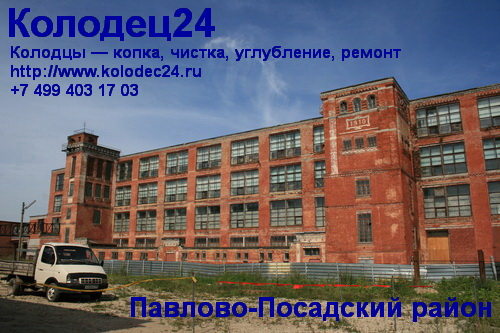 Чистка колодца Павловский Посад Павлово-Посадский район Московская область