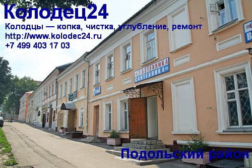 Подольск Подольский район Московская область