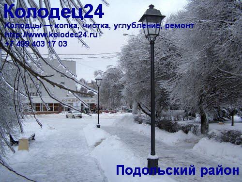 Чистка колодца Подольск Подольский район Московская область