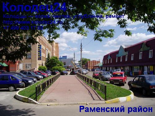 Чистка колодца Раменское Раменский район Московская область