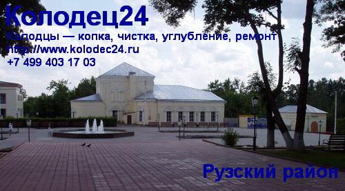 Руза Рузский район Московская область