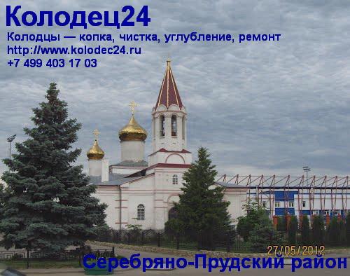 Чистка колодца Серебряные Пруды Серебряно-Прудский район Московская область