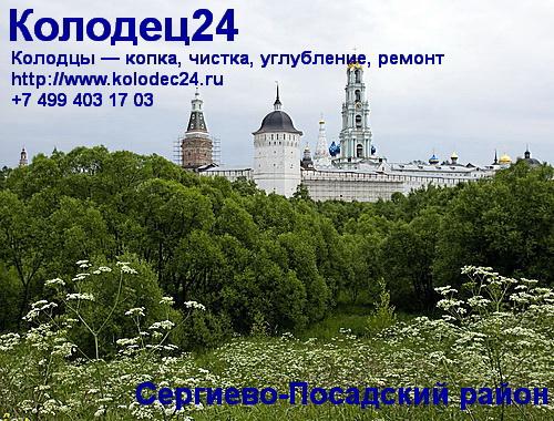 Сергиев-Посад Сергиево-Посадский район Московская область