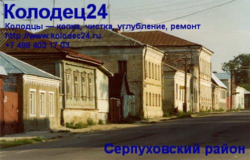 Чистка колодца Серпухов Серпуховский район Московская область