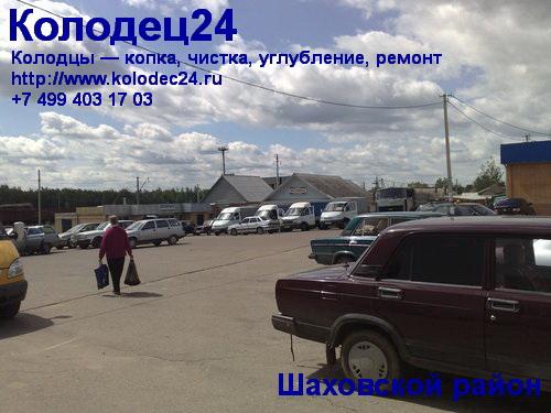 Углубление колодца Шаховская Шаховской район Московская область