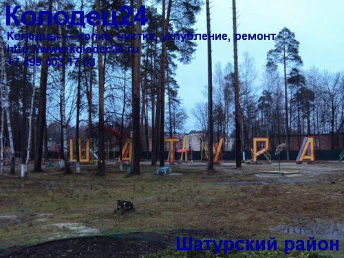 Углубление колодца Шатура Шатурский район Московская область