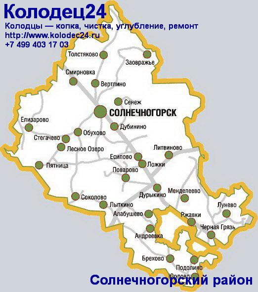 Карта Солнечногорск Солнечногорский район Московская область