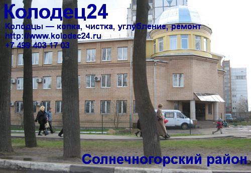 Солнечногорск Солнечногорский район Московская область
