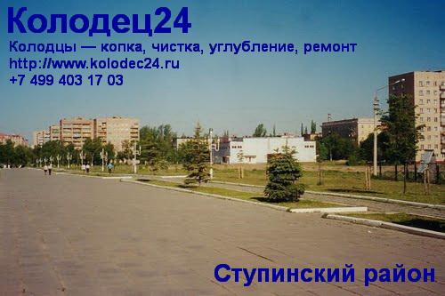Углубление колодца Ступино Ступинский район Московская область