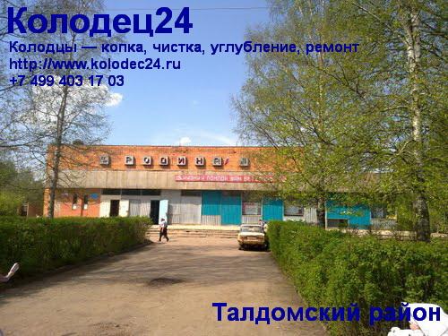 Углубление колодца Талдом Талдомский район Московская область