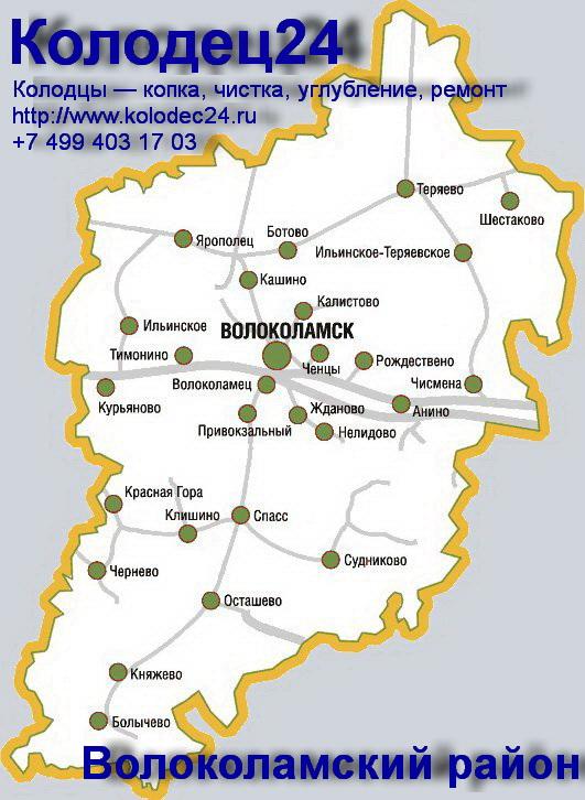 Карта Волоколамск Волоколамский район Московская область