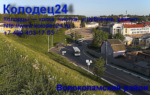 Волоколамск Волоколамский район Московская область