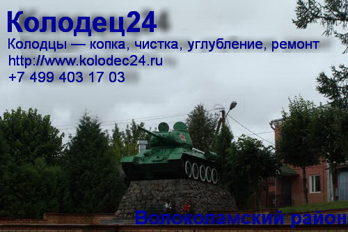 Углубление колодца Волоколамск Волоколамский район Московская область