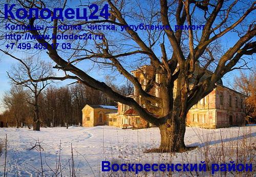 Воскресенск Воскресенский район Московская область