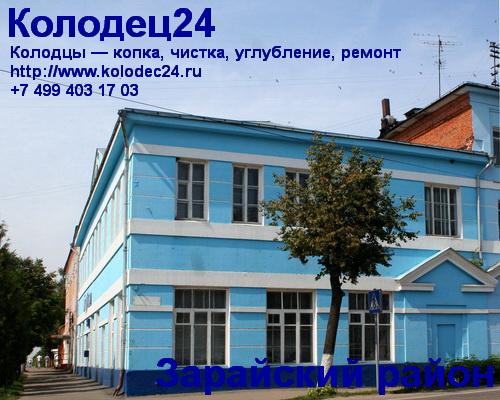 Углубление колодца Зарайск Зарайский район Московская область