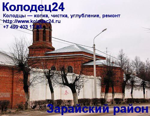 Чистка колодца Зарайск Зарайский район Московская область